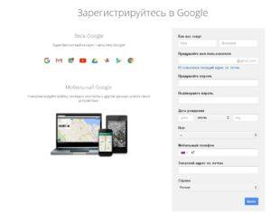 создание аккаунта для гугл