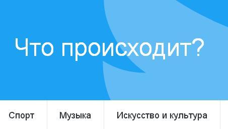 Twitter: регистрация и основы