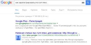 выдача гугл плюс в блоге