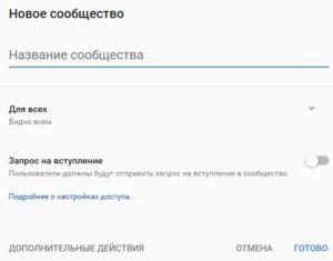 Окно создания сообщества Google+