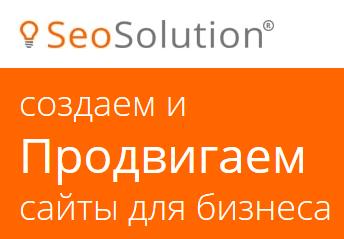 Продвижение сайтов в Киеве
