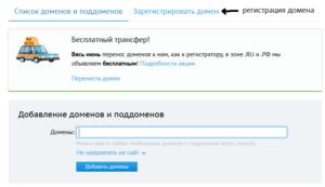 Регистриуем домен для создания сайта с нуля