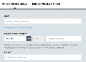 Регистрируем хостинг для сайта Вордпресс