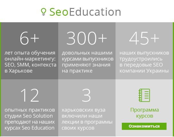 курсы по контекстной рекламе в Харькове