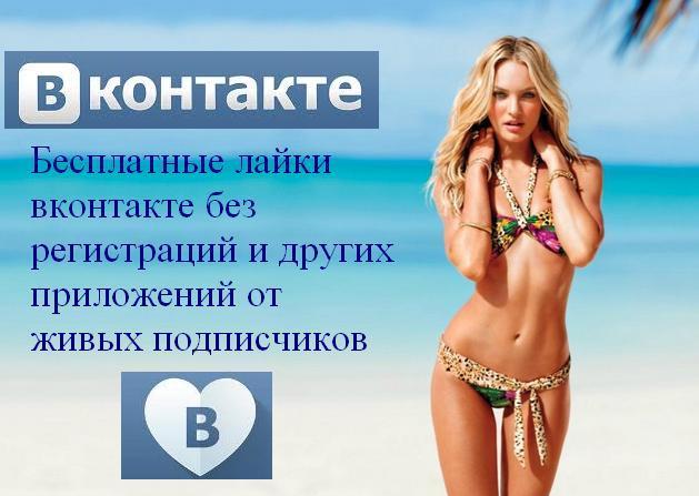 Бесплаnyst лайки вконтакте без регистрации