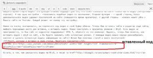 код ютуб на сайте
