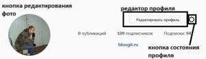 как редактировать профиль в инстаграм в ноутбуке