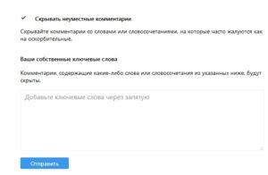 защита от спама в инстаграм