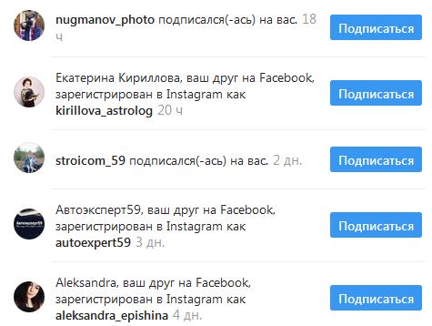 Список уведомлений в инстаграм