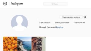 Аккаунт без аватара в инстаграм