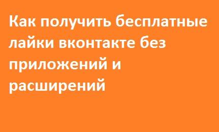 Бесплатные лайки вконтакте