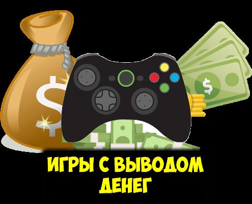 Заработок на играх в интернете