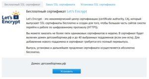 Как установить бесплатный SSL сертификат на сайт