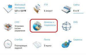 Меню домен sb поддомены для HTTPS сертификата