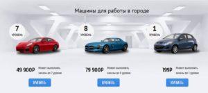 заработок на онлайн такси