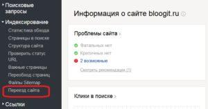 переезд на HTTPS в яндекс