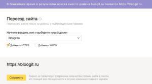 включение версии https в яндексе вебмастер