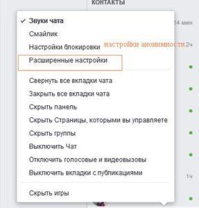 Расширенные параметры для настройки анонимности в фейсбук