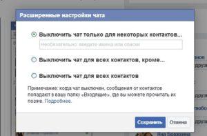 как включить невидимку в фейсбук для друзей