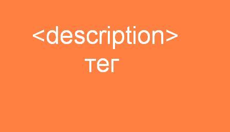 Тег description и грамотное продвижение