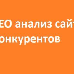 SEO анализ конкурентов и их сайта