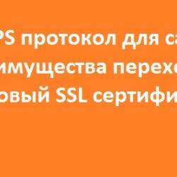 Новый SSL сертификат для сайта