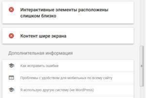 Контент шире экрана сообщение от Google