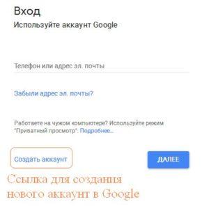Начинаем регистрацию в Google