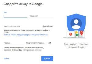 заполняем данные регистрации в Google