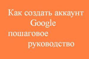 Создание аккаунт в системе Google