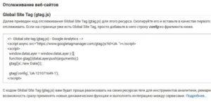 Как вставить код Google Analytics на сайт