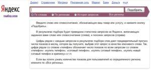 Подбор ключевых слов бесплатно с помощью Яндекс