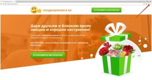Расширение для ОК 4 этап бесплатные подарки