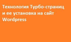 Турбо-страницы яндекс