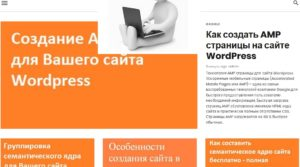AMP версия блога
