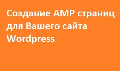 AMP страницы для вордпресс