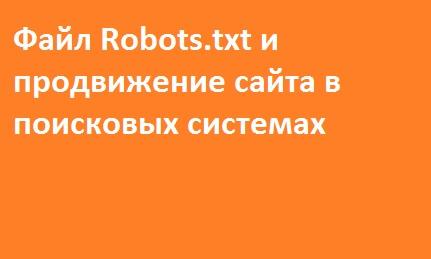 Robots.txt и продвижение сайта в поисковиках