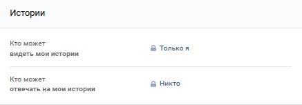 Как настроить приватность историй Вконтакте