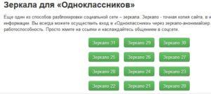 сайт-зеркало для одноклассников
