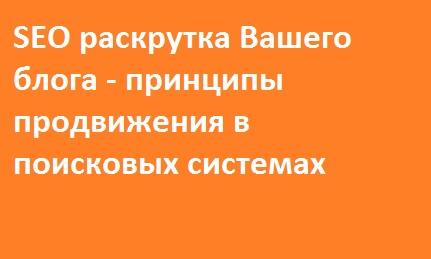 SEO продвиженеи блога в Яндекс и Google