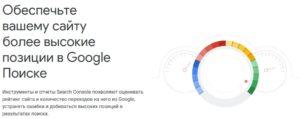 Google для вебмастеров