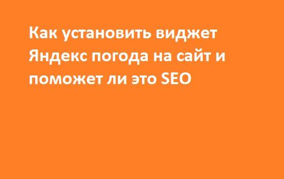 Как установить Яндекс погода на сайт