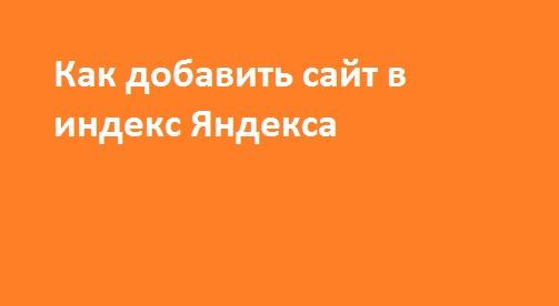 Как добавить сайт в индекс Яндекса