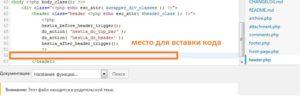 Место для вставки Яндекс погода в шапке сайта