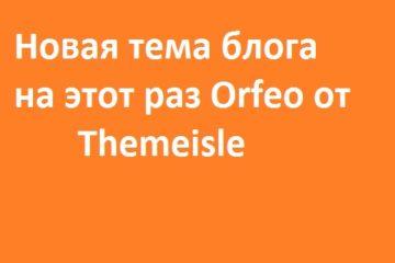 новая тема Orfeo