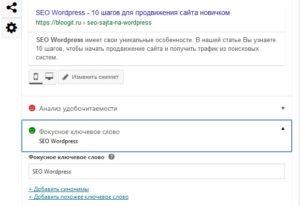 SEO WordPress с помощью плагина
