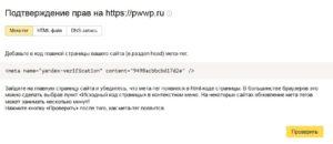 Подтверждение прав на сайт и регистрация в панели