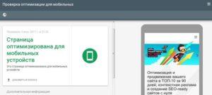мобильная версия SEO WordPress