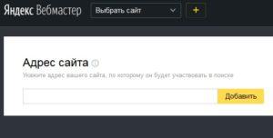 регистрация сайта для быстрой индексации в Яндекс