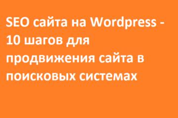 SEO Wordpress и продвиженеи сайта
